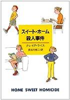 スイート・ホーム殺人事件 (ハヤカワ・ミステリ文庫 28-1)