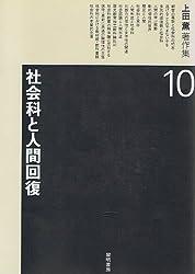 社会科と人間回復 (上田薫著作集)