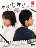 Days of youth / Wakaba no Koro Japanese TV Drama