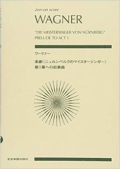 ワーグナー:楽劇《ニュルンベルクのマイスタージンガー》第1幕への前奏曲 (zen-on score)