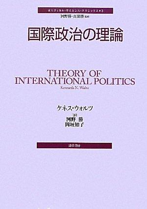 国際政治の理論 (ポリティカル・サイエンス・クラシックス 3)