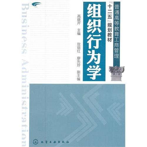 Organizational behavior (The Twelfth Five-Year planning materials for business management in higher education) (Chinese Edition) pdf