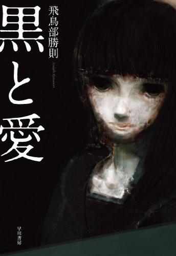 黒と愛 (ハヤカワ・ミステリワールド)