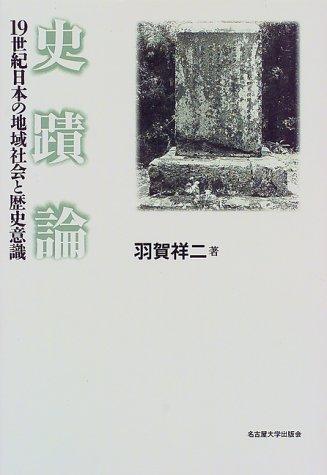 史蹟論―19世紀日本の地域社会と歴史意識