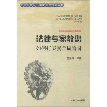 Download Jilin Literature and History Press Legal experts say people series legal experts teach you how to play the contract of sale lawsuit(Chinese Edition) ebook
