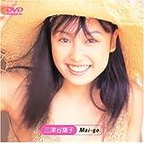 三津谷葉子 Mai-go [DVD]