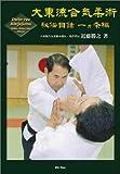 Daito-ryu Akijujutsu: Hiden Mokuroku Ikkajo