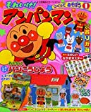 (Color wide Shogakukan) 1 Let's play by creating Anpanman (2006) ISBN: 4091106838 [Japanese Import]