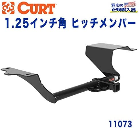 [CURT カート社製 正規代理店]Class1 ヒッチメンバー レシーバーサイズ 1.25インチ 牽引能力 約681kg マツダ デミオ