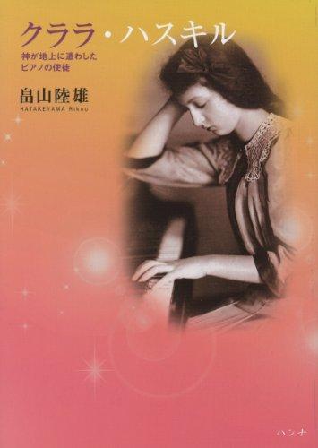 クララ・ハスキル 神が地上に遣わしたピアノの使徒