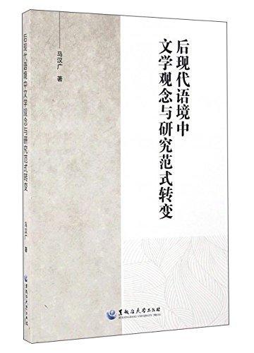 后现代语境中文学观念与研究范式转变 ebook