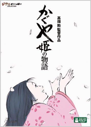 【映画感想】かぐや姫の物語 (2013)