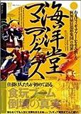 海洋堂マニアックス Amazon.co.jp限定フィギュア付特装版