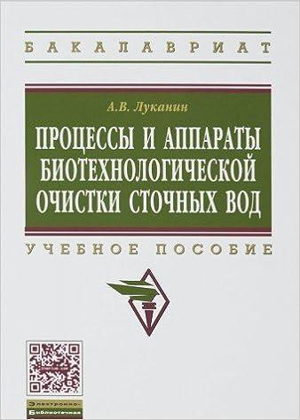 Book Protsessy i apparaty biotehnologicheskoy ochistki stochnyh vod. Uchebnoe posobie