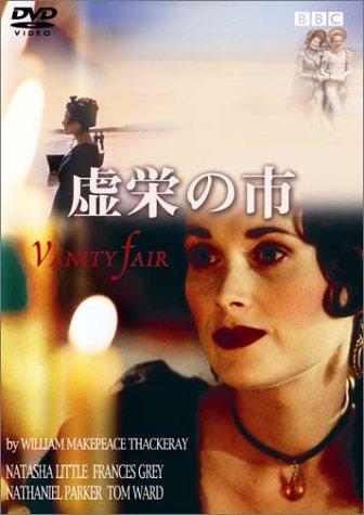 [DVD]虚栄の市 [DVD]