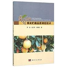 Grapefruit fruit storage quality control technology(Chinese Edition)