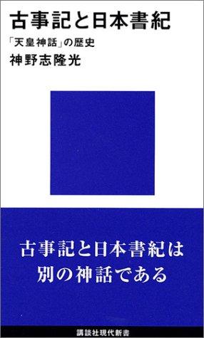 古事記と日本書紀 (講談社現代新書)