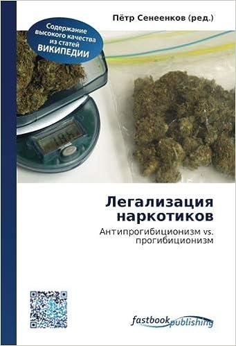 Легализация наркомании периоды наркомании