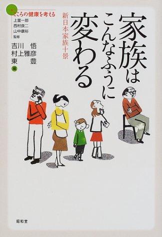 家族はこんなふうに変わる―新日本家族十景 (シリーズ こころの健康を考える)