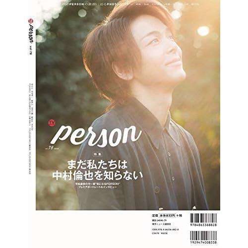 TVガイド PERSON vol.78 追加画像