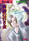 [(Ai No Kusabi the Space Between: Metamorphose (yaoi Novel) v. 6)] [By (author) Reiko Yoshihara ] published on (July, 2009)