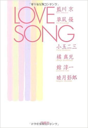 LOVE SONG (宝島社文庫)   藍川 ...