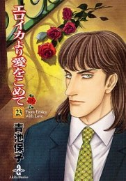 From Eroica with Love Comic set Vol.1 to 23 (Japanese)