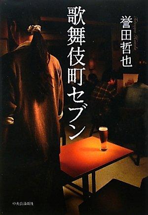 歌舞伎町セブン