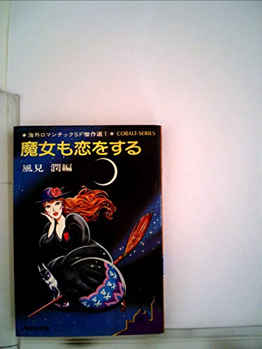 魔女も恋をする―海外ロマンチックSF傑作選1 (1980年) (集英社文庫―コバルトシリーズ)