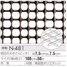 トリカルネット プラスチックネット CLV-N-481 黒 大きさ:幅1000mm×長さ5m 切り売り B00UUPUWDA  05) 大きさ:巾1000mm×長さ5m 切り売り
