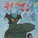 なつかしのヒーロー&ヒロイン ヒット曲集 第1弾 No.1-02 デビルマン「デビルマンのうた」(8cmCD)
