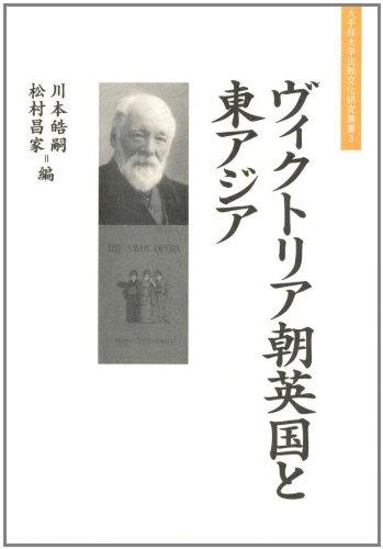 ヴィクトリア朝英国と東アジア (大手前大学比較文化研究叢書)
