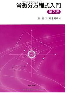 複素解析入門 第2版 | 原 惟行, ...
