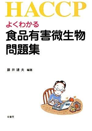 Yoku wakaru shokuhin yūgai biseibutsu mondaishū pdf epub