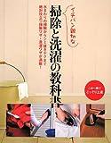 イチバン親切な掃除と洗濯の教科書