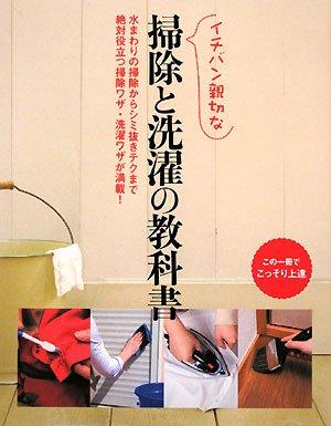 Download Ichiban shinsetsu na sōji to sentaku no kyōkasho : mizumawari no sōji kara shiminuki teku made zettai yakudatsu sōjiwaza sentakuwaza ga mansai pdf epub
