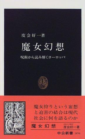 魔女幻想―呪術から読み解くヨーロッパ (中公新書)