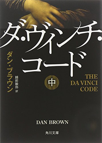 The Da Vinci Code [In Japanese Language] by Kadokawa Shoten