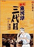 築地魚河岸三代目 (3) (ビッグコミックス)