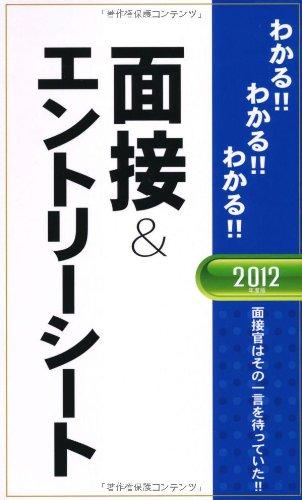 わかる!!わかる!!わかる!!面接&エントリーシート〈2012年度版〉