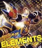 仮面ライダー剣 (ブレイド) 新オープニングテーマ ELEMENTS (CCCD)