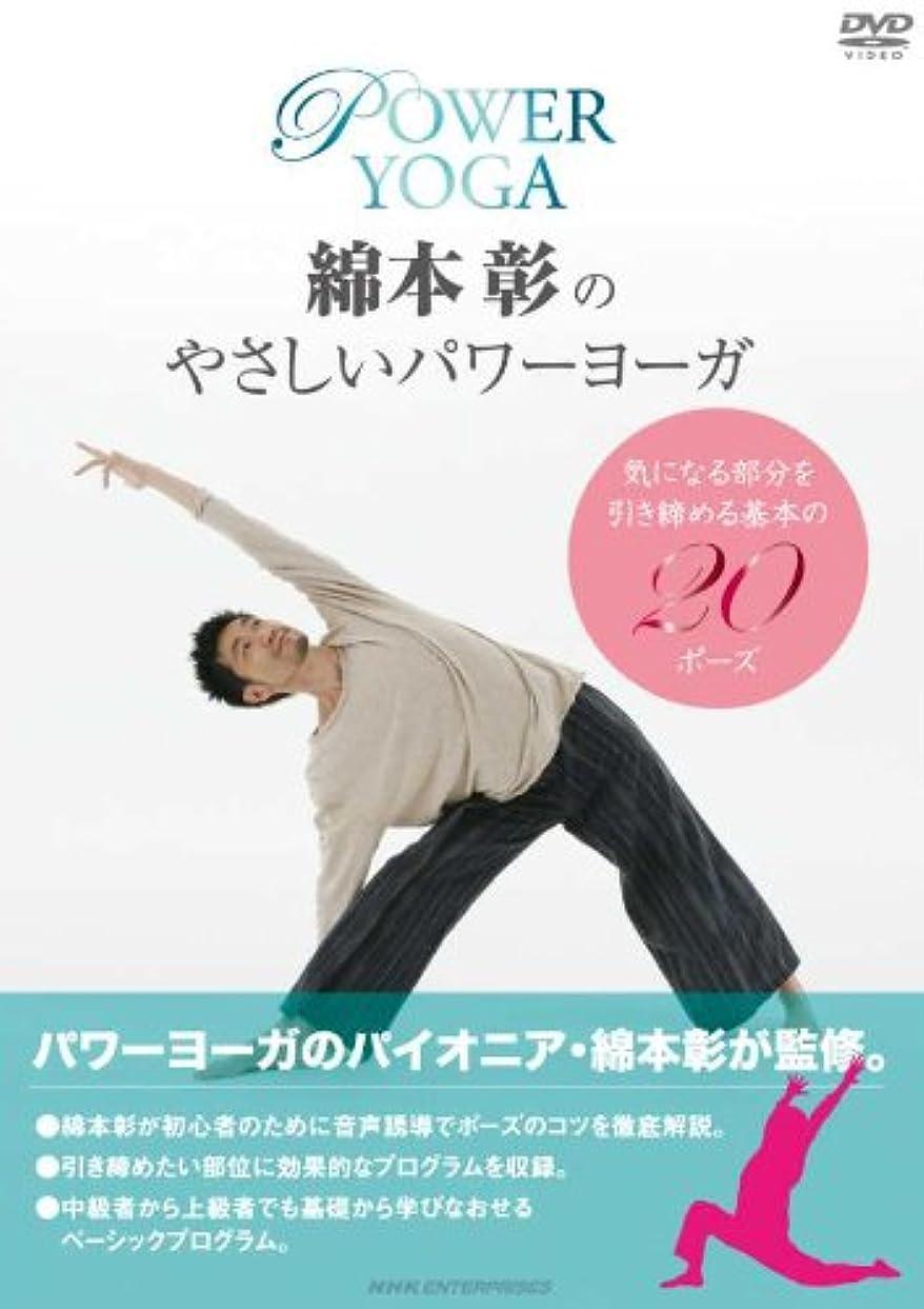 変換交通販売計画綿本彰プロデュース Watamoto YOGA Studio 骨盤ヨガ?ダイエット [DVD]