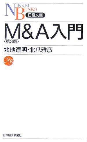 M&A入門 (日経文庫)