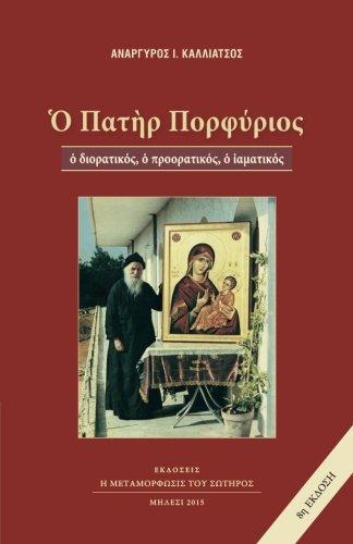 O Pater Porphyrios. O Dioratikos O Prooratikos O Iamatikos  Father Porphyrios  The Discerning The Foreseeing The Healer  Greek Edition