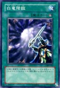 302-027 [N] : 白竜降臨の商品画像