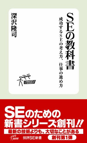 SE の教科書 ~成功するSEの考え方、仕事の進め方 (技評SE新書001)