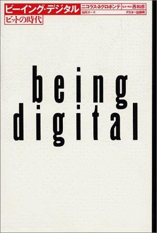 ビーイング・デジタル―ビットの時代