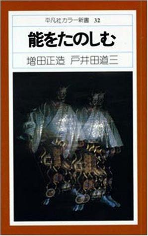 能をたのしむ 32 (平凡社カラー新書)