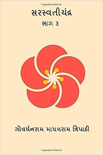 Saraswatichandra Book In Gujarati