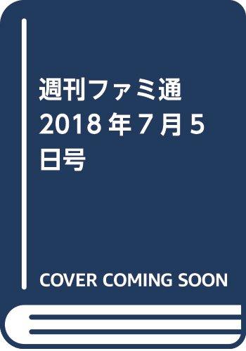 週刊ファミ通 2018年7月5日号